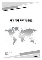 #20181107E, 세로, PPT, 템플릿,세계사, 역사, 지구본, 세계역사, 세계지도, 나폴레옹, 서양, 동양, 사상, 철학, 민주, 법칙, 제안서, 연구, 발표, 자료, 계획안, 보고서