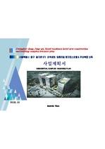 서울시중구광희동복합건물레지던스호텔신축사업계획서