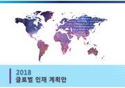#20181109D, 지구촌, 세계화, 글로벌, 코딩. 추상, 어플, APP, 프로그램, 오리엔테이션, Q&A, 수련회, 체험, 컴퓨터, 어린이집, 사회, 회사, 교육, 계획, 봉사, 보고서, PPT, 탬플릿, 파워..