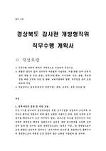 경상북도 감사관 개방형직위 직무수행 계획서