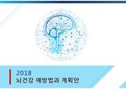 #20181114A, 뇌, 과학, 열, 건강, 뇌졸증, 해부학, 신경, 건강관리, 병, 원인, 발병, 의학, 의대, MRI, PPT, 탬플릿, 연구