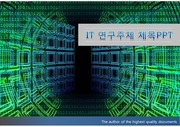 #20181114K, 인공지능, 컴퓨터, 통계, 레포트, 대학교, 테마, 과학, 연산, 빅데이터, 교육, 코딩, 프로그램, 개발자, 지능형, AI, Big DATA, 이슈, 빅데이터리더쉽, 마일리지, IT, 제어, ..