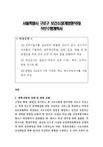 서울특별시 구로구 보건소장(개방형직위) 직무수행계획서