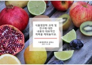20181119U, 비타민, 유전자 변형, 황색채소, 적색, 유전자 재조합,[<strong>울랄라</strong><strong>폼</strong>] <strong>식품</strong><strong>영양</strong><strong>학과</strong>, 음식, 채소, 야채, 건강