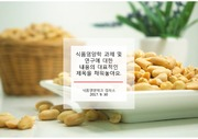 20181119W, 하루, 권장량, <strong>영양</strong>사, <strong>식품</strong>, 청소년, 비타민, 칼로리, PPT, <strong>식품</strong><strong>영양</strong><strong>학과</strong>, 음식, 채소, 야채, 건강, 노인, [<strong>울랄라</strong><strong>폼</strong>]