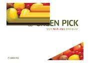 농산물(과일) 유통업 창업 계획서