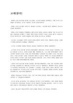 한국사능력검정시험 흐름 정리
