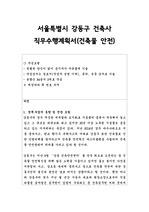 서울특별시 강동구 건축사 직무수행계획서(건축물 안전)