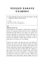 국민연금공단 정보화본부장 직무수행계획서