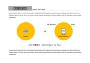 ppt다이어그램 - 765(그래픽 타입, 경제, 소비, 비교분석, 컬러3)