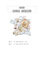 2019 프랑스 파리 여행 계획 핸드북(스스로 만들어 보자!!)