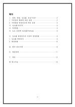 싱크홀 발생원인과 현황,대책
