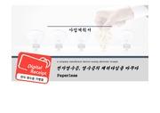 사업계획서 - 전자영수증 발행 기기(Paperless)