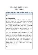 한국보훈복지의료공단 사업이사 직무수행계획서