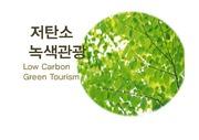 최근트랜드인 저탄소 녹색관광에대해 알아보자