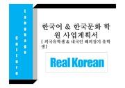 한국어, 한국문화 학원 사업계획서 [ 외국유학생, 내국인 해외장기 유학생]
