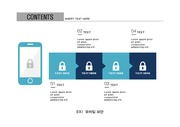 ppt다이어그램 - 877(step 타입, 모바일, 핸드폰, 보안, 4단계, 컬러1 )