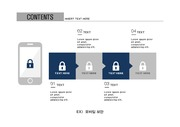 ppt다이어그램 - 878(step 타입, 모바일, 핸드폰, 보안, 4단계, 컬러2 )