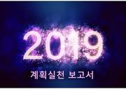 <strong>[울랄라폼]</strong>, 계획, 신년, 연간계획, 2019년, 실천, 발표