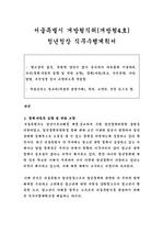 서울특별시 개방형직위(개방형4호) 청년청장 직무수행계획서