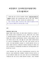 대전광역시 감사위원장(개방형직위) 직무수행계획서