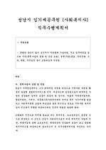 성남시 임기제공무원 (사회복지사) 직무수행계획서