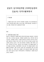 성남시 임기제공무원 (치매안심센터 간호사) 직무수행계획서