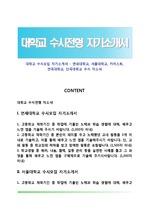 대학교 수시모집 자기소개서 - 연세대학교, 서울대학교, 카이스트, 건국대학교, 단국대학교 수시 자소서