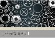 190102, EJ폼, 환율, 4차산업, 뇌, 대학교, PPT, 기계, 문명, 로봇, 기술, 사업, 마케팅, 회사소개서, 연혁, 사업, 비지니스, 파트너, 신제품, 서울, 인증, 컴퍼니.pptx