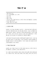 김남천의 소설 『생일 전 날』을 읽고