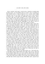 조너선 펜비 <장제스 평전> 독후감