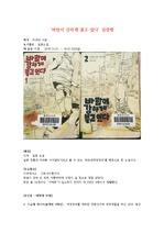 '바람이강하게불고있다'-일본소설 독후감