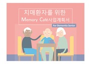 치매환자를 위한 Memory  Café사업계획서
