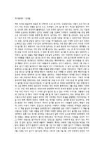 역사 앞에서 - 김성칠 독후감