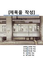 레포트 표지[지하철,이동,지하,교통]