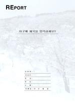 깔끔한 레포트 표지 19011511