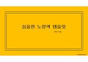 심플한 노랑 컬러 ppt