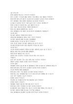 롯데그룹 대학생 서포터즈 U-프렌즈(유프렌즈) 면접 질문 총 모음집