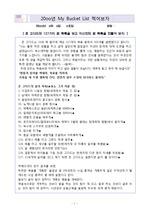 존 고다드의 교훈과 버킷리스트(Bucket List) 작성 양식