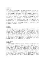 2019 삼성드림클래스 합격 자기소개서
