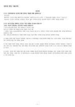 경북대 간호학과 편입 면접 답정리(2008~2015)
