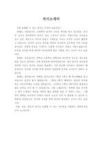 유치원교사 자기소개서