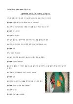 대교 4학년 10단원 story time 학습활동지 (스크립트 읽고 재구성하기)