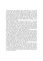 정주영의기업가정신2강