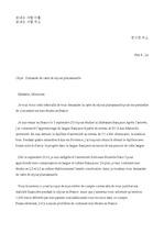 프랑스 경시청 다년 체류증 요구 편지