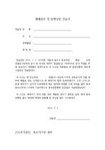 재해원인 및 발생상황 진술서