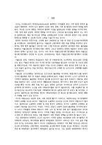 SBS 제14차 미래한국리포트'(2016년 11월 2일자)를 시청