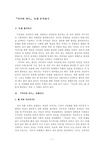 동화 '미녀와 야수' - 헌법적 측면에서의 분석