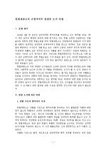 헌법재판소의 군병역의무 판례비평, 법여성학