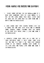 한국가스안전공사(체험형) 합격 자기소개서(2018상반기)